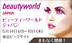 BeautyWorldJapan 2012